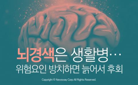뇌경색은 생활병…위험요인 방치하면 늙어서 후회