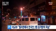 필리핀 바콜로 시서 한국인 3명 피살…남성 2명·여성 1명