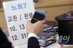 삼성, 노트7 발화원인 23일 밝힌다