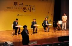 완주군, 생활문화예술인 동호회와 소통 토크콘서트 진행