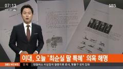 이화여대, 최순실 딸 특혜의혹 해명 나선다… 언론엔 비공개