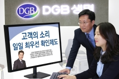 DGB생명, 고객의 소리(VOC) 최우선 확인 제도 시행