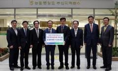 경북농협, 태풍 피해 극복 성금 전달