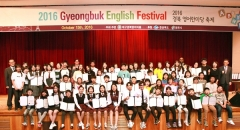 경북 영어한마당 축제 성료