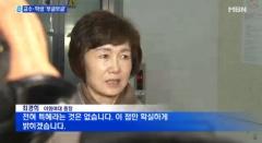 """이화여대 """"'최순실 딸 특혜 의혹' 완강히 부인…학사관리 부실 인정"""""""