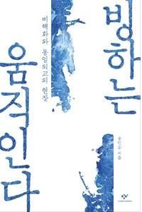 '송민순' 책 한 권에…경제 내팽개친 정치