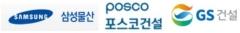 삼성물산·포스코건설 ·GS건설 상반기 번돈 이자로 다 써