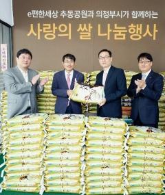 대림산업, 'e편한세상 추동공원' 분양 기념 쌀 3000kg 기증