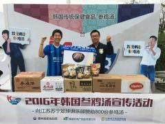 aT,  삼계탕 홍보 중국 프로축구 스포츠마케팅 전개
