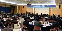DGB금융그룹, 제23회 구미 CEO포럼 개최