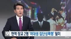 육군 소위 2명, 입관 전 민간인 3명과 술 취한 여대생 집단 성폭행