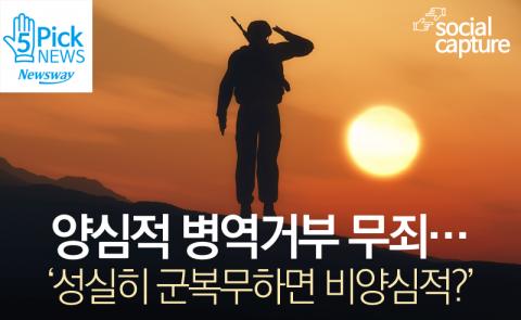 양심적 병역거부 무죄…'성실히 군복무하면 비양심적?'
