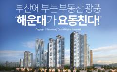 [카드뉴스] 부산에 부는 부동산 광풍 '해운대가 요동친다!'