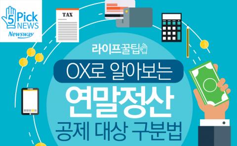 OX로 알아보는 연말정산 공제 대상 구분법