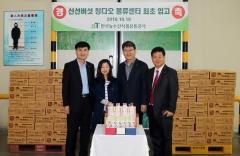 aT, 칭다오 aT물류센터에 한국 신선버섯 '첫 입고기념식'
