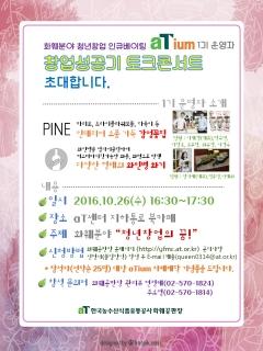 aT, 화훼분야 창업체험 공유 'aTium 토크콘서트' 개최