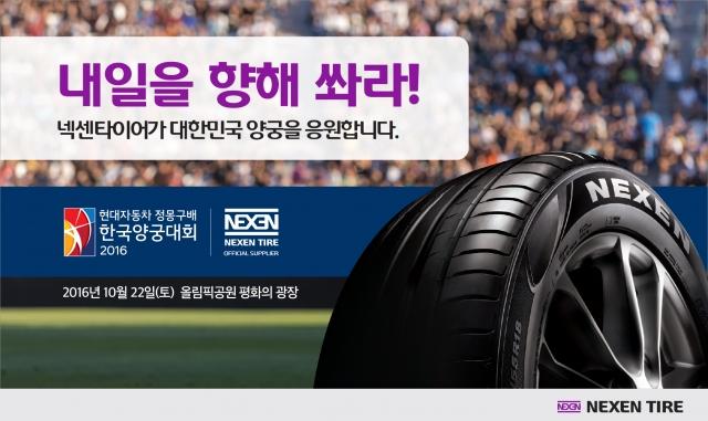 넥센타이어, '현대자동차 정몽구배 한국양궁대회 2016' 후원