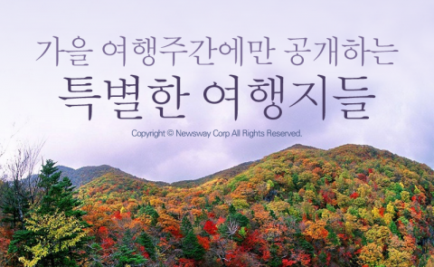 가을 여행주간에만 공개하는 특별한 여행지들