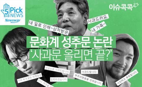 문화계 성추문 논란 '사과문 올리면 끝?'