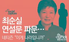 """[소셜 캡처] 최순실 연설문 파문···네티즌 """"이게 나라입니까"""""""