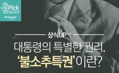 대통령 '불소추특권'…잘못해도 수사 못 한다?