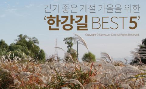 걷기 좋은 계절 가을을 위한 '한강길 베스트 5'