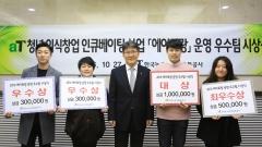 aT, 청년외식창업 인큐베이팅사업  '에이토랑' 우수 운영팀 시상식