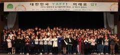 aT, '청년이 제시하는 쌀 소비확대방안'  토크 콘서트