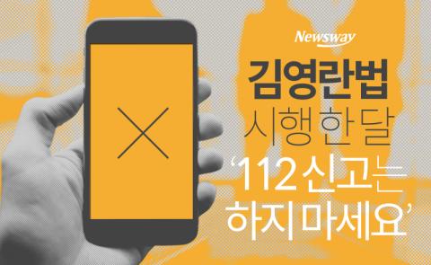 김영란법 시행 한 달 '112 신고는 하지 마세요'