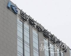 수출입은행 새 사외이사에 유복환·정다미…'노동 이사제' 도입은 불발