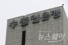 수출입은행, 이동환 리스크관리본부장과 박경순 남북협력본부장 선임