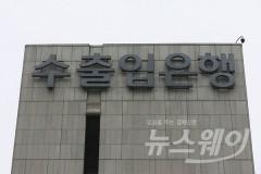 수출입은행, 태풍 '미탁' 피해 긴급구호 3000만원 후원