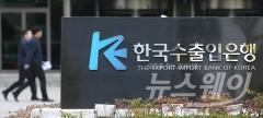 수은, 세계은행 등과 '인프라 거버넌스 포럼' 공동 개최