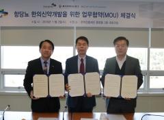한약진흥재단, 포항TP-노브메타파마와 업무협약