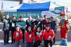 대구대, 취업 성공 위한 112운동 캠페인의 날 행사