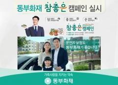 동부화재, 올바른 운전 습관 독려 '참좋은 캠페인' 실시