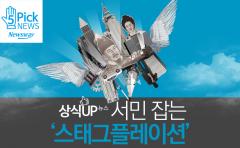 [상식 UP 뉴스] 서민 잡는 '스태그플레이션'