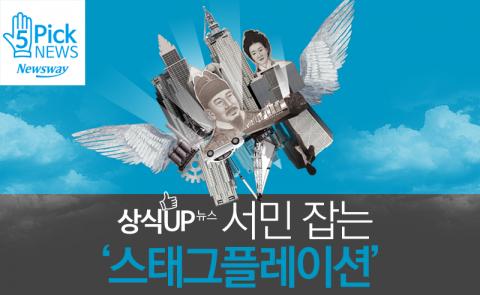 서민 잡는 '스태그플레이션'