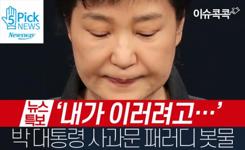 '내가 이러려고…' 박 대통령 사과문 패러디 봇물