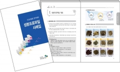 한약진흥재단'건강보험용 한약제제 성분프로파일' 사례집 발간