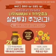 두나무-카카오증권, 'NH 실전투자 주간리그' 오픈