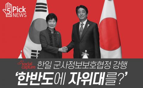 한일 군사정보보호협정 강행 '한반도에 자위대를?'