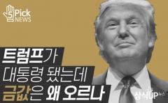 [상식 UP 뉴스] 트럼프가 대통령 됐는데 금값은 왜 오르나