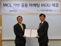 KB국민카드-갤럭시아커뮤니케이션즈 MOU 체결