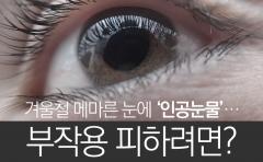 겨울철 메마른 눈에 '인공눈물'…부작용 피하려면?
