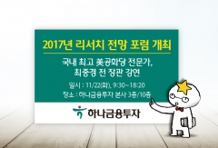 하나금융투자, '2017년 리서치 전망 포럼' 개최
