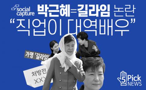 """박근혜=길라임 논란…""""직업이 대역배우"""""""