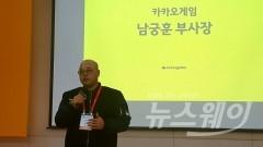 """남궁훈 카카오 부사장 """"게임탭, 카카오게임별 최초 공개"""""""