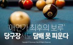 '애연가 최후의 보루' 당구장서도 담배 못 피운다