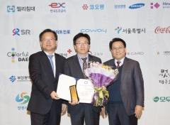 KB손보, 5년째 '대한민국 인터넷소통대상' 수상
